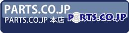 PARTS.CO.JP本店