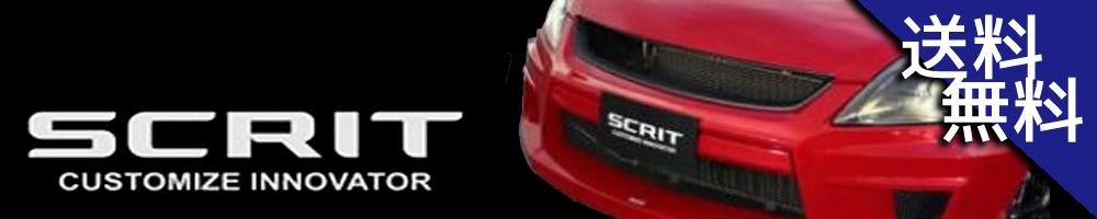 SCRIT(スクリット)
