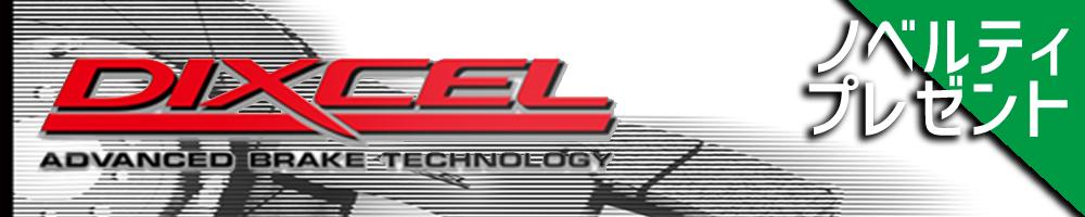 DIXCEL(ディクセル)