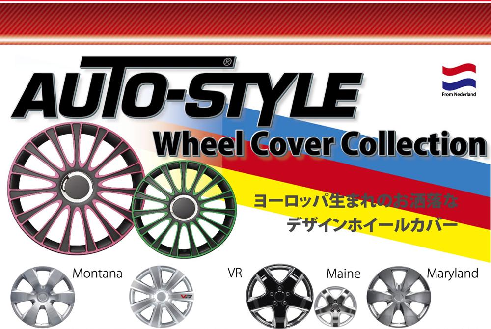 Auto-Style(オートスタイル)ホイールカバー!