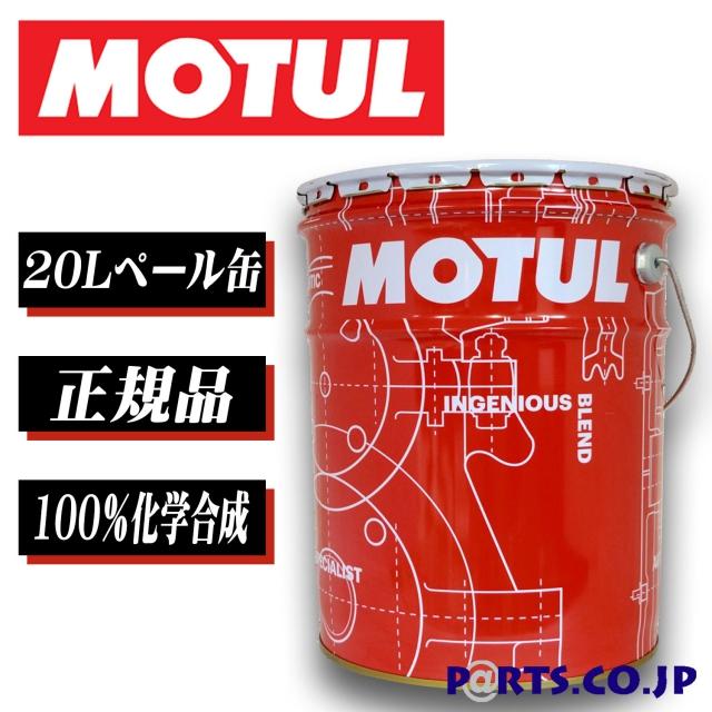 MOTUL(モチュール)<font color=#ff0000>10/7up!</font>