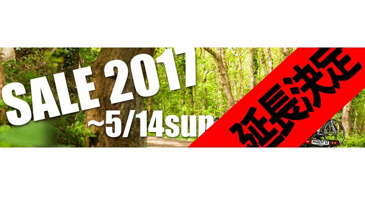 GWセール2017延長開催決定!<font color=#ff0000>5/9up!</font>