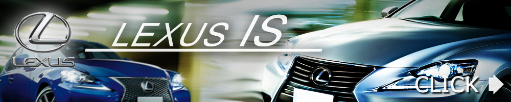 LEXUS IS 2013.5