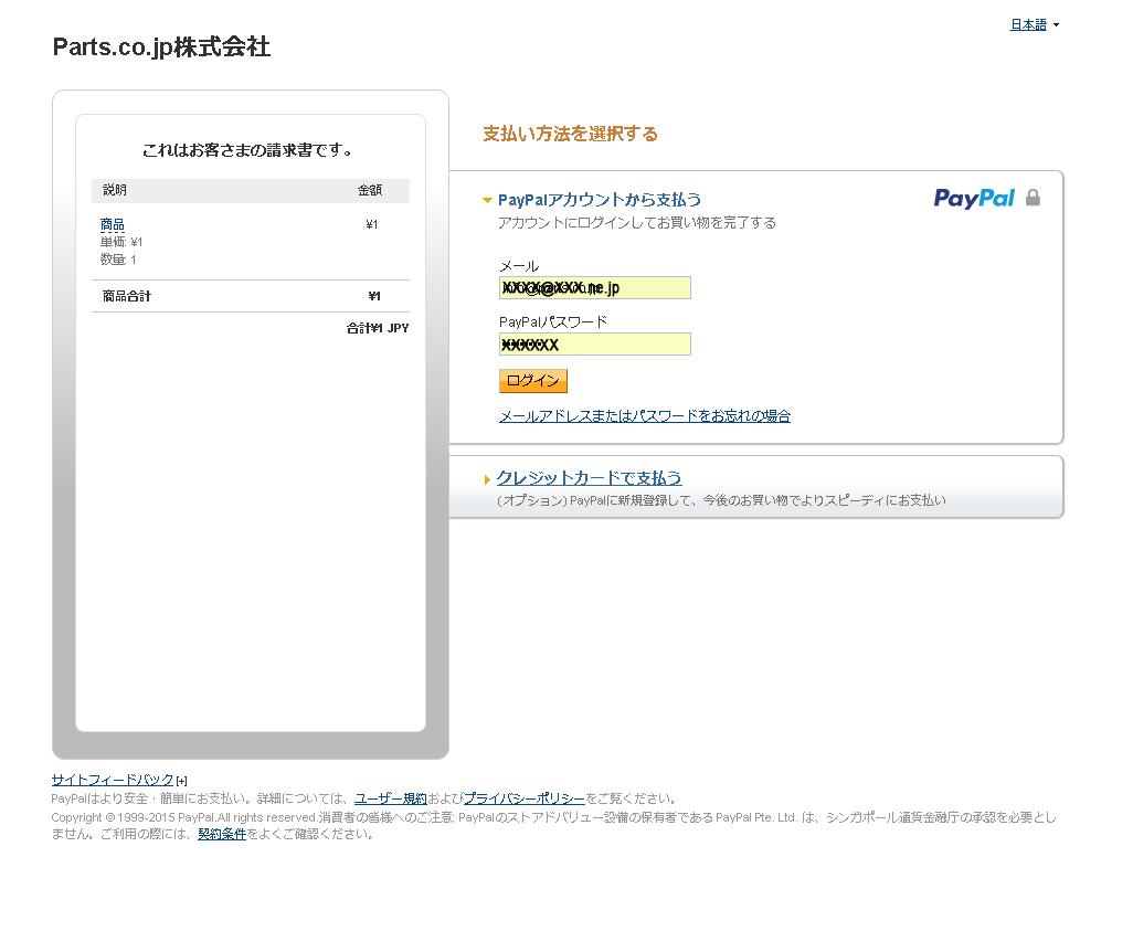 paypal_cart