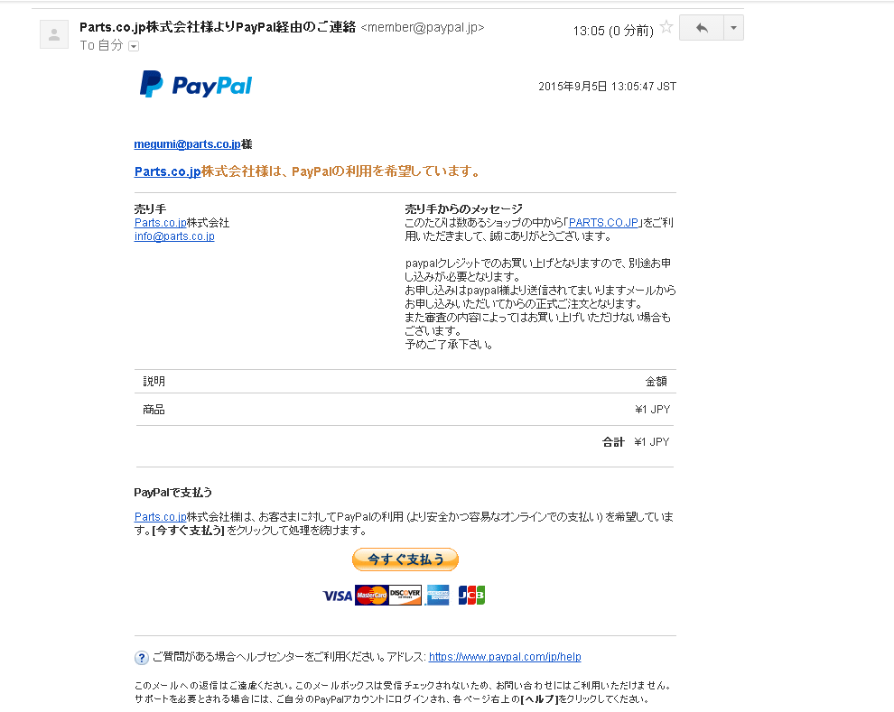 paypal_mail